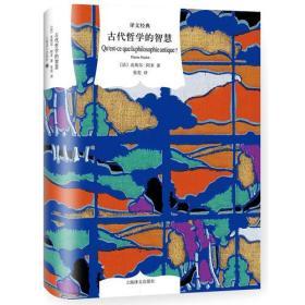 译文经典精装系列·古代哲学的智慧