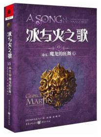 冰与火之歌(15卷5魔龙的狂舞下)