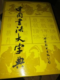 中国书法大字典
