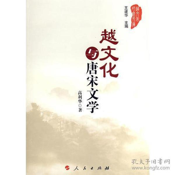 越文化与唐宋文学