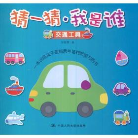猜一猜 我是谁(交通工具)(可爱有趣、色彩明快、适合0-3岁宝宝手指戳戳的猜谜洞洞书!训练宝宝逻辑思考、判断能力!)