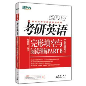 2017考研英语完形填空与阅读理解PART B新题型 考试研究中心