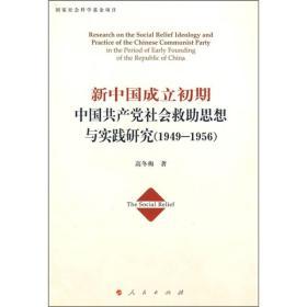 新中国成立初期中国共产党社会救助思想与实践研究(1949-1956)9787010080673