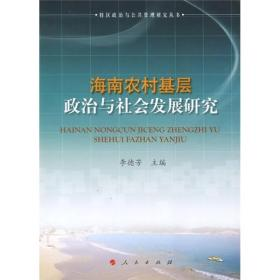 海南农村基层政治与社会发展研究