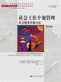 社会工作个案管理:社会服务传输方法(第四版)(社会工作经典药