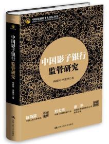 中国影子银行监管研究