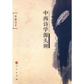 中西诗学源头辨