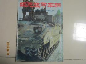坦克装甲车辆1994年第3期