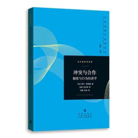 当代经济学系列丛书·当代经济学译库:冲突与合作·制度与行为经济学