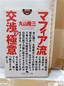 丸山隆三      マフイア流  交涉の极意    64开幻冬舍文库综合书     日文原版
