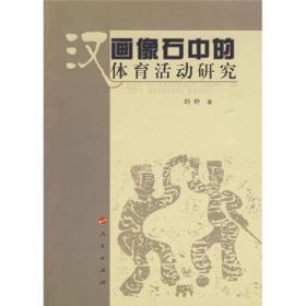 汉画像石中的体育活动研究
