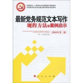 最新党务规范文本写作规程方法与案例启示(2010年第1版)