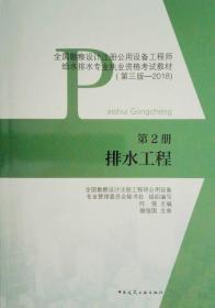 第2册  排水工程 全国勘察设计注册公用设备工程师给水排水专业执业资格考试教材