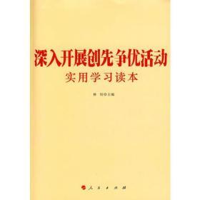 深入开展创先争优活动实用学习读本(J)
