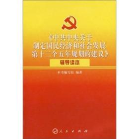 《中共中央关于制定国民经济和社会发展第十二个五年规划的建议》辅导读