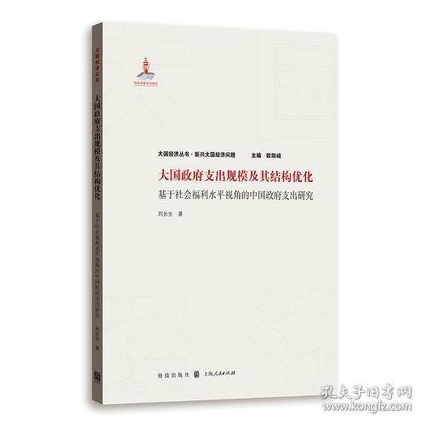 9787543228146-R3-大国政府支出规模及其结构优化:基于社会福利水平的中国政府支出研究