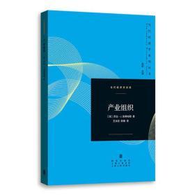 当代经济学系列丛书·当代经济学译库:产业组织