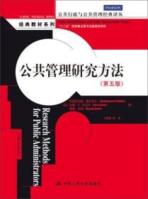 公共管理研究方法(第五版)(公共行政与公共管理经典译丛·经旦