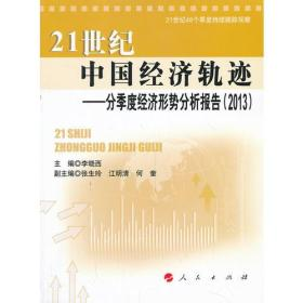 21世纪中国经济轨迹 ——分季度经济形势分析报告(2013)(21世纪中国经济轨迹系列丛书)