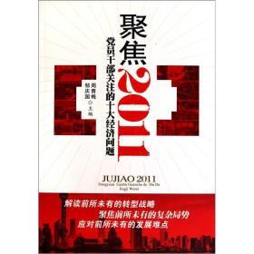聚焦2011--党员干部关注的十大经济问题