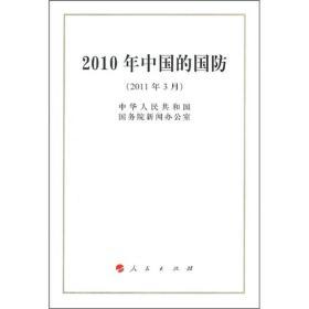 2011年3月-2010年中国的国防