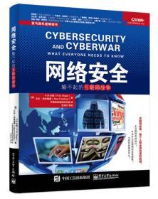 网络安全:输不起的互联网战争