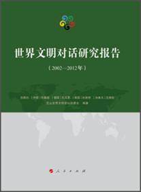 世界文明对话研究报告(2002-2012年)