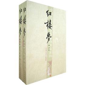 红楼梦-全2册