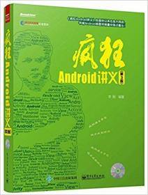疯狂Androidi讲义(第三版)/教材