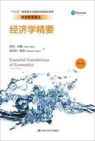 送书签zi-9787300247496-经济学精要(第六版)