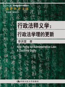 """行政法释义学:行政法学理的更新/法律科学文库·""""十二五""""国家重点图书出版规划"""