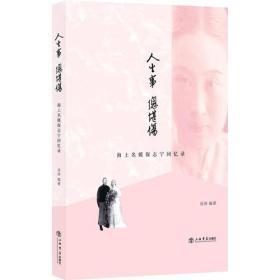 【正版】人生事,总堪伤:海上名媛保志宁回忆录 汤涛编著