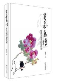 贵气高情:牡丹文化书画作品集