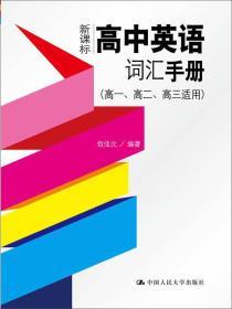 新课标高中英语词汇手册(高一、高二、高三适用)