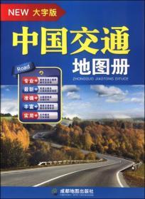 中国交通地图册(大字版)