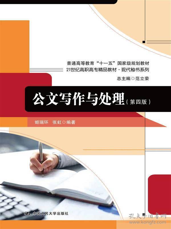 公文写作与处理(第四版)/21世纪高职高专精品教材·现代秘书系列