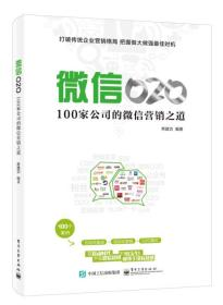 微信020:100家公司的微信营销之道_9787121261626
