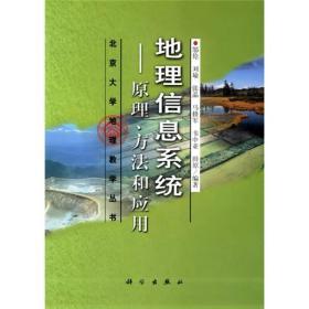 地理信息系统:原理、方法和应用