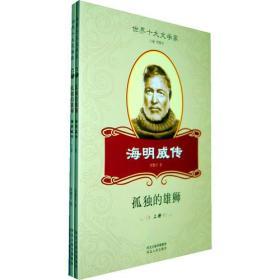 海明威传:孤独的雄狮(上、下册)
