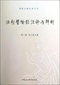 佛教比喻经典丛书:法句譬喻经注译与辩析