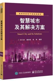 智慧城市及其解决方案