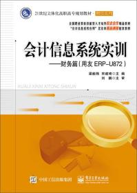 会计信息系统实训:财务篇(用友ERP-U872)