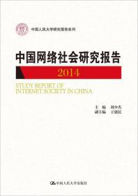 中国网络社会研究报告-刘少杰