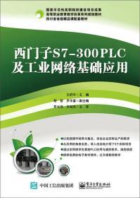 【正版】西门子S7-300 PLC及工业网络基础应用 王舒华主编