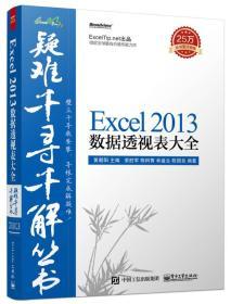 Excel 2003数据透视表大全