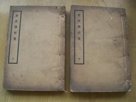 东坡乐府笺 (线装)  (  著 )年 一版1印.大32开.品相好【a--5】