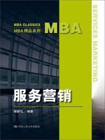 服务营销/MBA精品系列