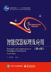 现货包邮智能仪器原理及应用-(第4版) 赵茂泰9787121265471 电子