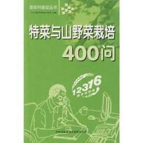 特菜与山野菜栽培400问