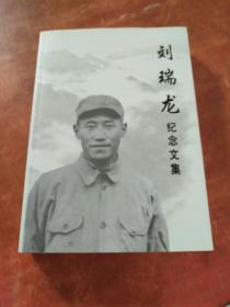 刘瑞龙纪念文集